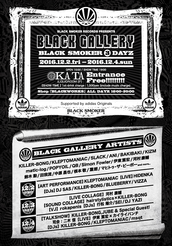 black_gallery_flyer-back