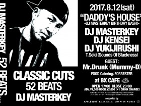 daddys_house170812flyer